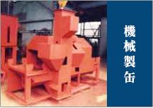 機械製缶の制作事例